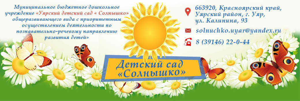 МБДОУ «Уярский детский сад «Солнышко»